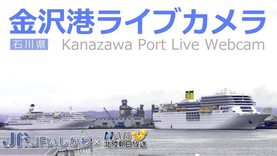 Live Cam Japan, Kanazawa Port Live Webcam Ishikawa 7