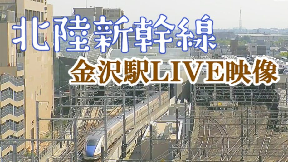 Live Cam Japan, Kanazawa Station Webcam, Ishikawa
