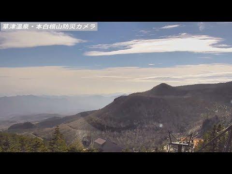 Mt. Kusatsu Shirane Live Cam